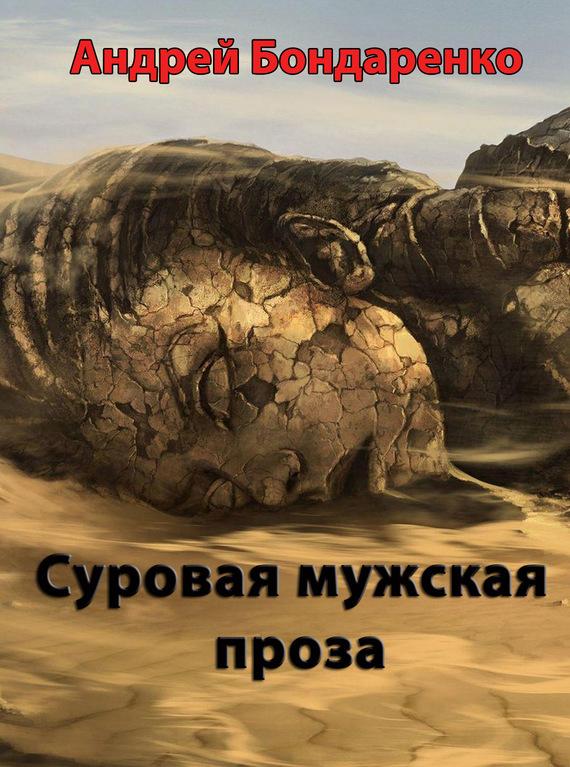 Андрей Бондаренко Суровая мужская проза миражи любви