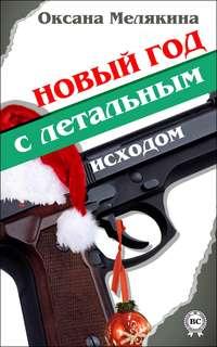 Мелякина, Оксана  - Новый год с летальным исходом