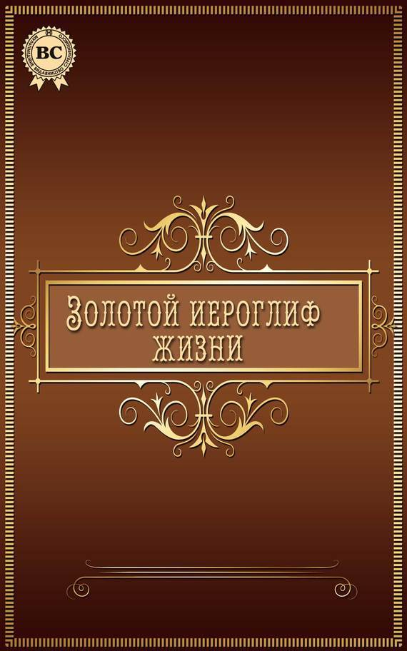 Валерий Грузин - Золотой иероглиф жизни