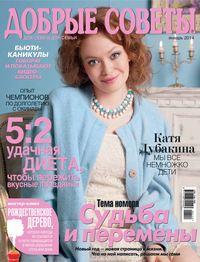 «Бурда», ИД  - Журнал «Добрые советы» №01/2014