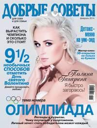 «Бурда», ИД  - Журнал «Добрые советы» №02/2014