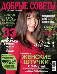 «Бурда», ИД  - Журнал «Добрые советы» №03/2014