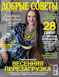 - Добрые советы №04/2014