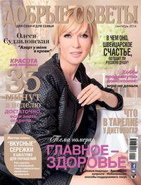 - Журнал «Добрые советы» №09/2014