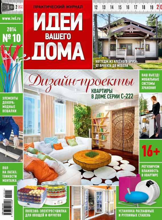ИД «Бурда» Идеи Вашего Дома №10/2014 журнал идеи вашего дома спец выпуск