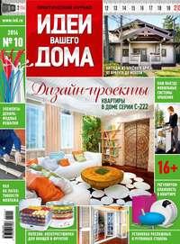 - Практический журнал «Идеи Вашего Дома» №10/2014