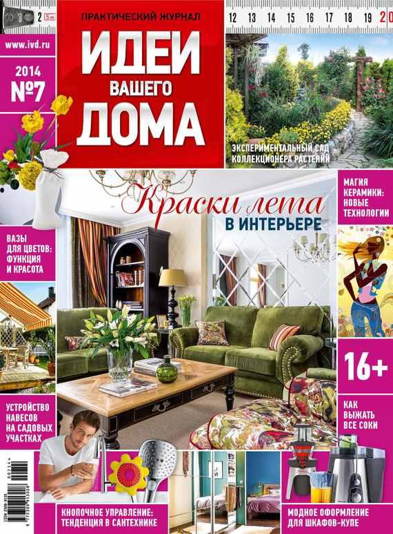 Обложка книги Практический журнал «Идеи Вашего Дома» &#847007/2014, автор «Бурда», ИД
