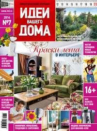 «Бурда», ИД  - Практический журнал «Идеи Вашего Дома» №07/2014