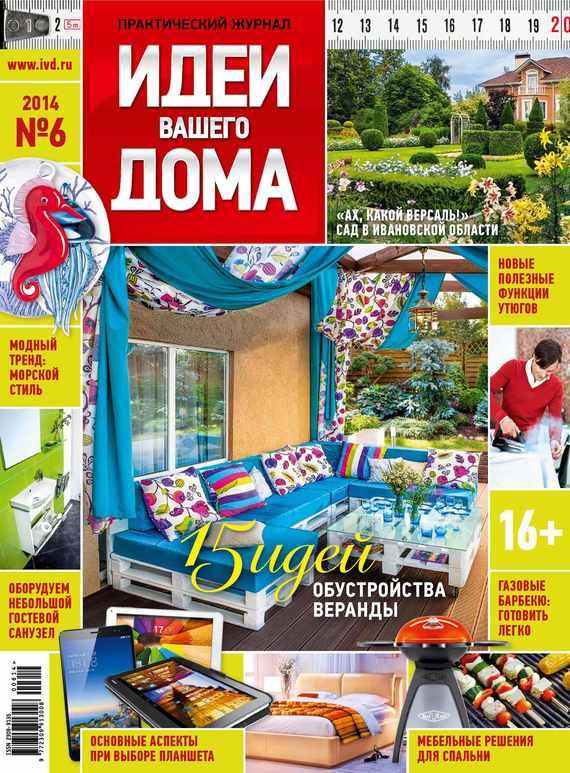 ИД «Бурда» Идеи Вашего Дома №06/2014 проект дома из сруба