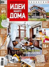 «Бурда», ИД  - Практический журнал «Идеи Вашего Дома» №05/2014