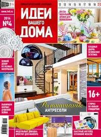 «Бурда», ИД  - Практический журнал «Идеи Вашего Дома» №04/2014