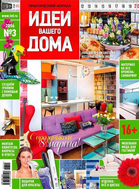 ИД «Бурда» Идеи Вашего Дома №03/2014 журнал идеи вашего дома спец выпуск