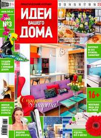 «Бурда», ИД  - Практический журнал «Идеи Вашего Дома» №03/2014
