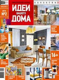 - Практический журнал «Идеи Вашего Дома» №02/2014