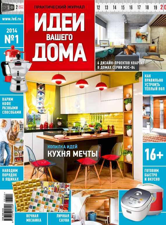 ИД «Бурда» Идеи Вашего Дома №01/2014 журнал идеи вашего дома спец выпуск