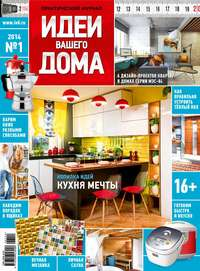 «Бурда», ИД  - Практический журнал «Идеи Вашего Дома» №01/2014