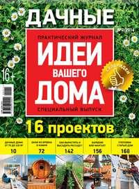«Бурда», ИД  - Практический журнал «Идеи Вашего Дома. Спецвыпуск» &#847002/2014