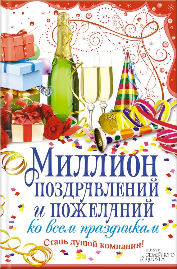 Отсутствует Миллион поздравлений и пожеланий ко всем праздникам поздравляй ка от души уникальные поздравления в стихах на все случаи жизни