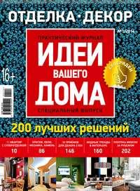 «Бурда», ИД  - Практический журнал «Идеи Вашего Дома. Спецвыпуск» &#847001/2014