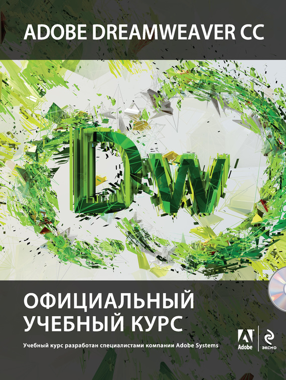 Коллектив авторов Adobe Dreamweaver CC