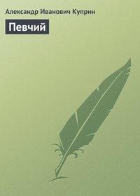 Куприн, Александр  - Певчий