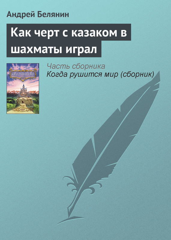 Андрей Белянин - Как черт с казаком в шахматы играл