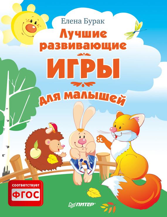 Елена Бурак Лучшие развивающие игры для малышей развивающие игры