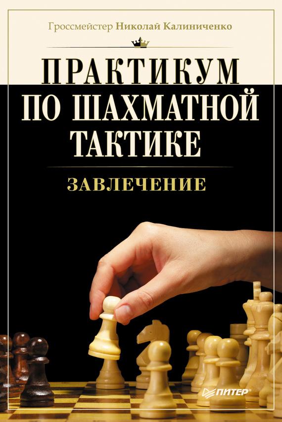 Н. М. Калиниченко Практикум по шахматной тактике. Завлечение