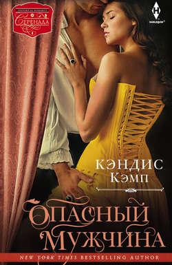 Кэндис кэмп читать онлайн и скачать любовные романы автора