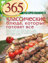 - 365 рецептов. Классические блюда, которые готовят все