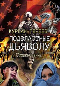 Гереев, Курбан  - Подвластные дьяволу. Столкновение