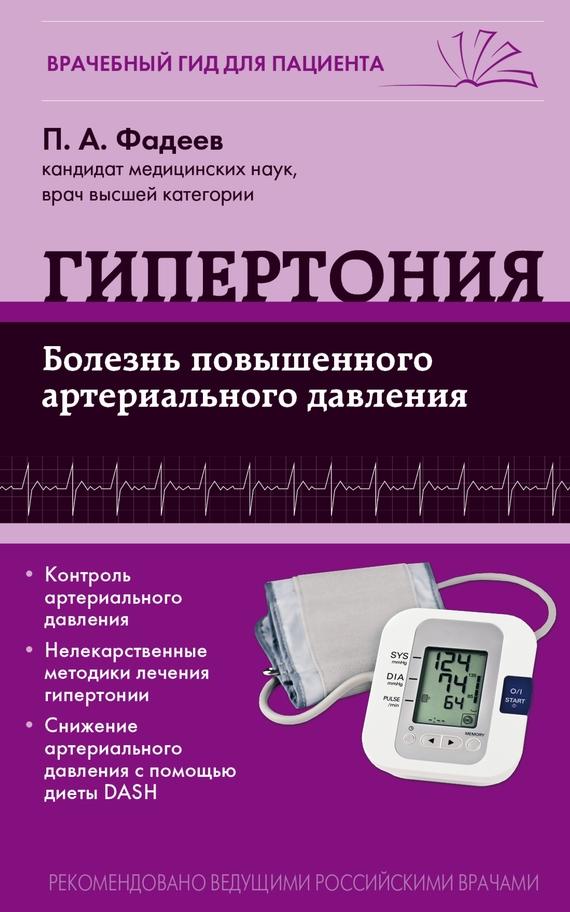 Павел Фадеев Гипертония. Болезнь повышенного артериального давления желтушник лекарственный сбор в москве