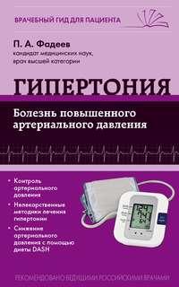 Фадеев, Павел Александрович  - Гипертония. Болезнь повышенного артериального давления