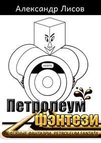 Лисов, Александр  - Петролеум фэнтези