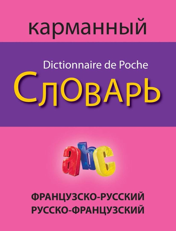 Отсутствует Французско-русский русско-французский карманный словарь русско французский словарь