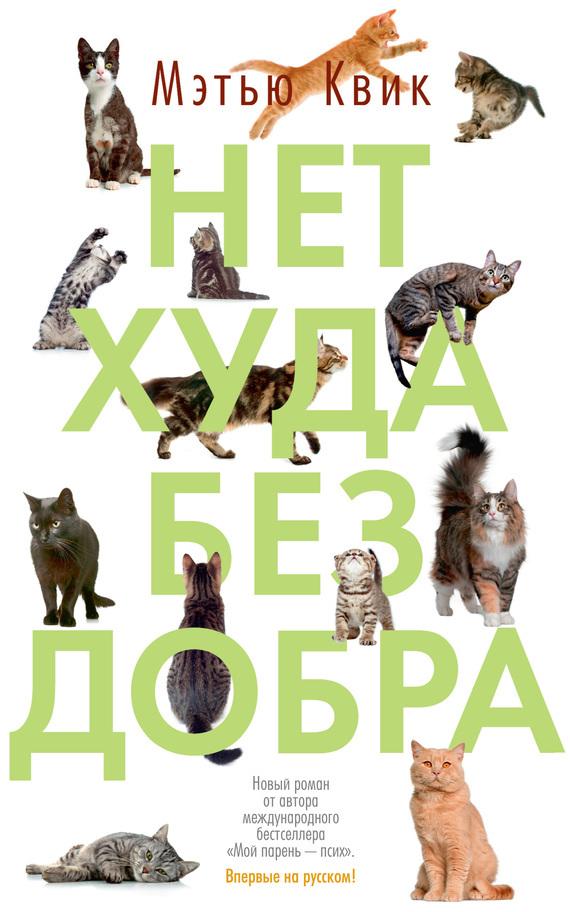 Обложка книги Нет худа без добра, автор Квик, Мэтью