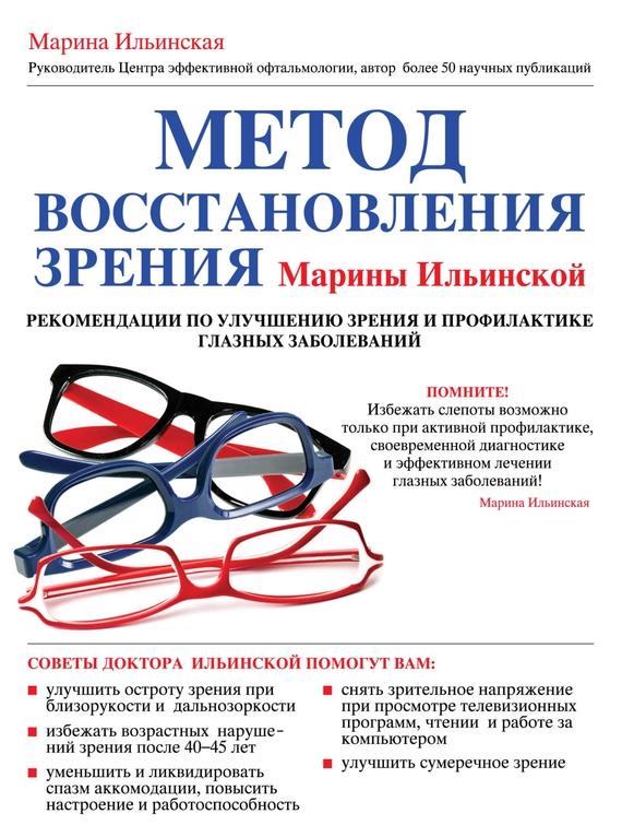 Метод восстановления зрения Марины Ильинской. Рекомендации по улучшению зрения и профилактике глазных заболеваний происходит взволнованно и трагически