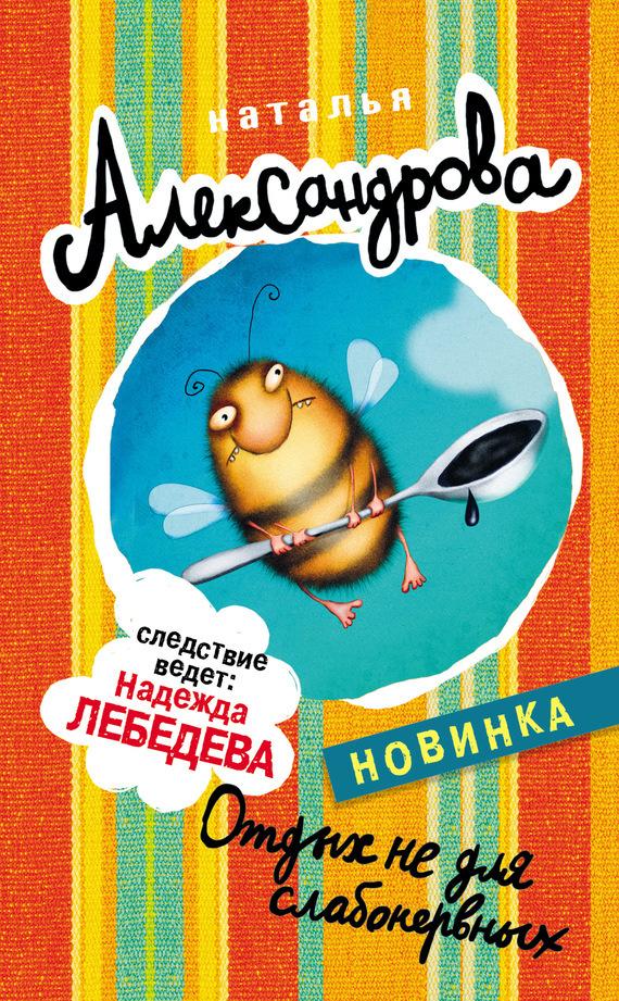 бесплатно Отдых не для слабонервных Скачать Наталья Александрова