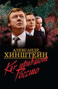 Хинштейн, Александр  - Как убивают Россию