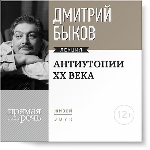 Дмитрий Быков Лекция «Антиутопии XX века» подать объявления новые трубы