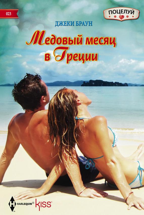Джеки Браун Медовый месяц в Греции фанты курортный роман для романтичных отношений в отпуске