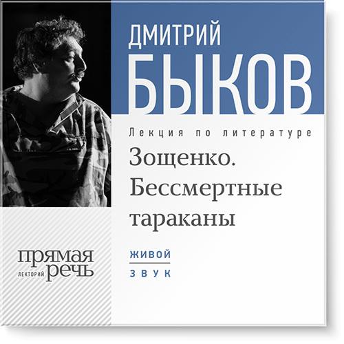 Лекция Зощенко. Бессмертные тараканы
