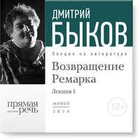 Быков, Дмитрий  - Лекция «Возвращение Ремарка. Лекция 1»