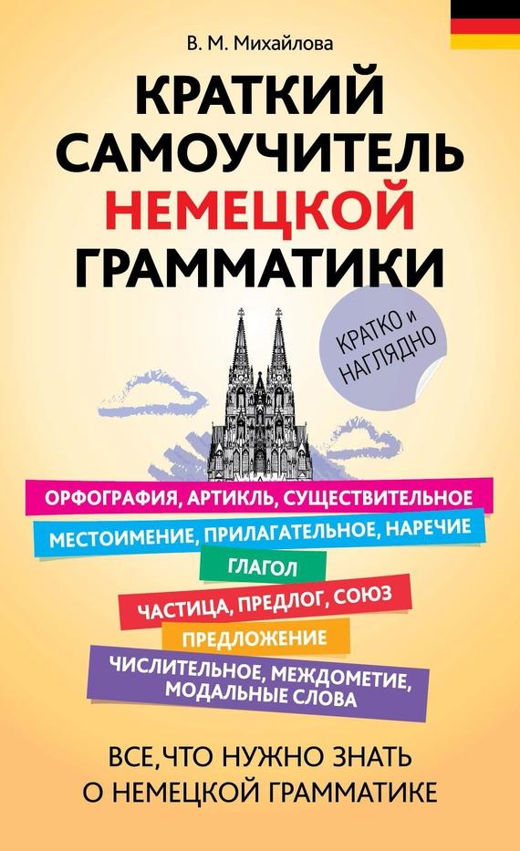 Виктория Михайлова бесплатно