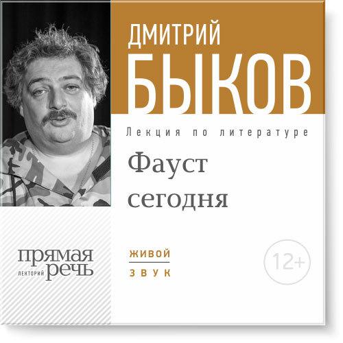Дмитрий Быков Лекция «ФАУСТ сегодня» дмитрий быков новые письма счастья