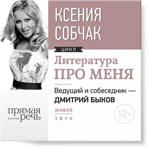 Литература про меня. Ксения Собчак
