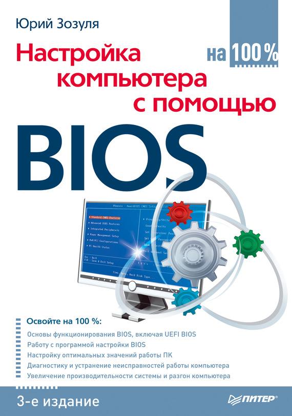 Юрий Зозуля Настройка компьютера с помощью BIOS на 100% ватаманюк а и видеосамоучитель обслуживание и настройка компьютера cd