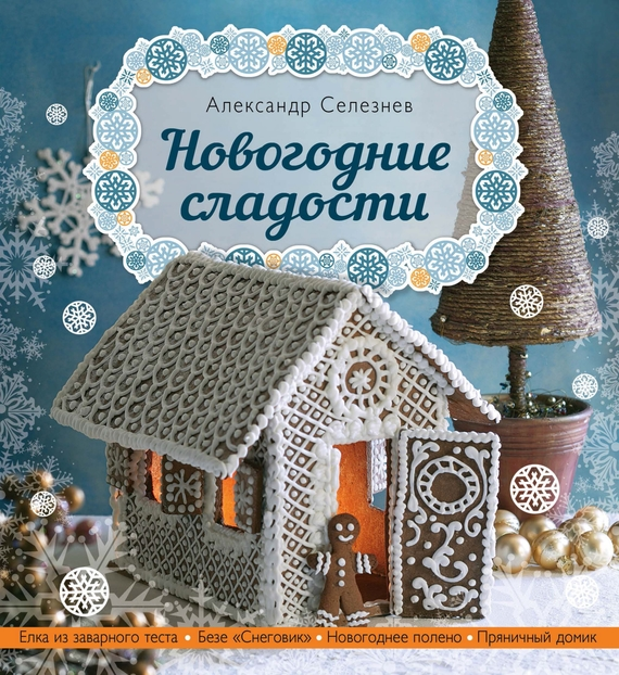 Александр Селезнев Новогодние сладости олег ольхов сладости на вашем столе кексы варенья пастилы