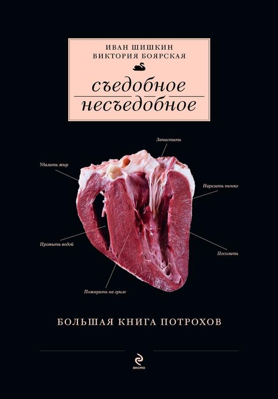 Виктория Боярская Съедобное несъедобное юлия высоцкая вкусные заметки книга для записи рецептов