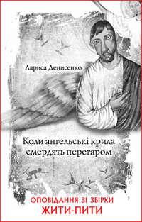 Денисенко, Лариса  - Коли ангельські крила смердять перегаром